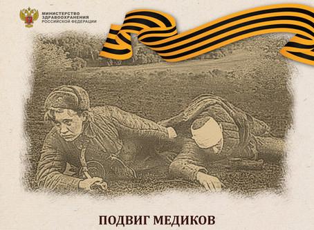 Подвиг медиков в годы Великой Отечественной Войны