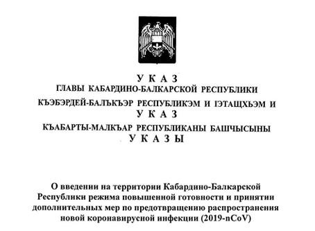 О введении на территории КБР режима повышенной готовности и принятии дополнительных мер