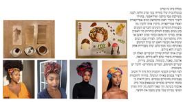 עיצוב אופנה וטקסטיל14