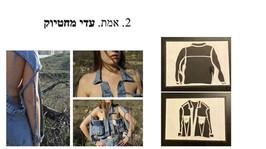 עיצוב אופנה וטקסטיל3.JPG