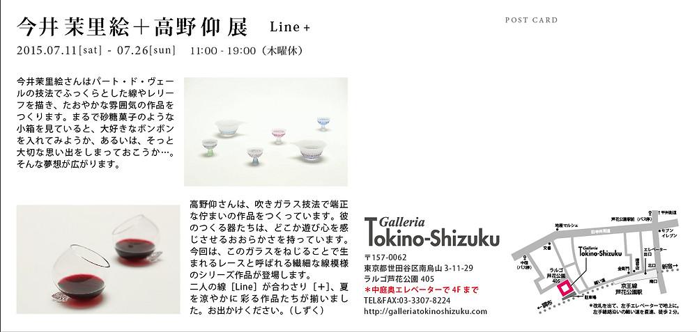 Line+ ura.jpg