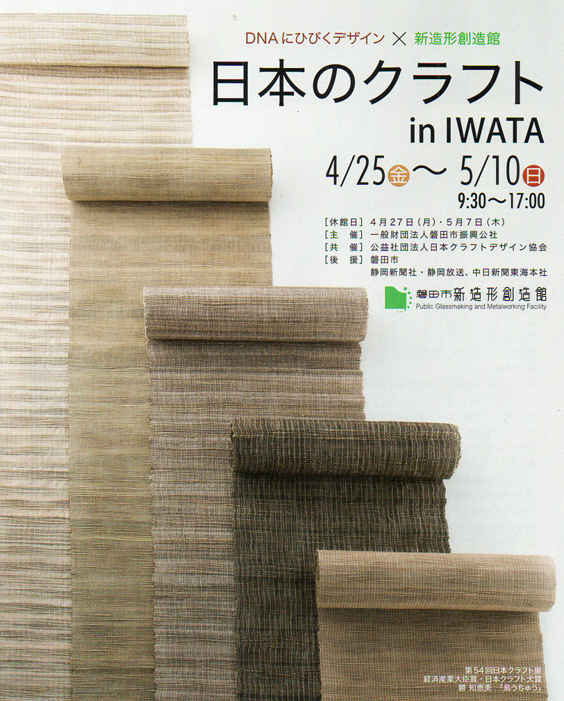 日本クラフト.jpg