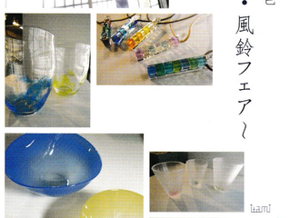 ガラス・風鈴フェア