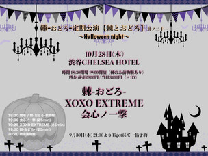 棘-おどろ-定期公演 【棘とおどろ】其ノ二十一 〜Halloween night〜