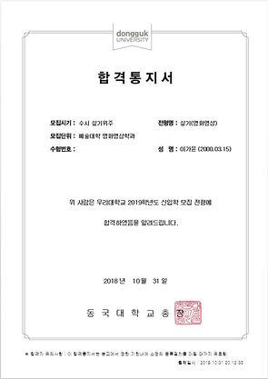 [꾸미기]동국대학교 합격통지서_이가윤.JPG
