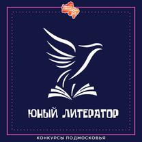 Определены победители областного фестиваля «Юный литератор»