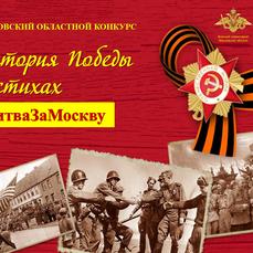 В Московской области отрыт прием заявок для участия в конкурсе «История Победы в стихах»