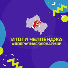 Подведены итоги областного челленджа «Добрая маска ЮНАРМИИ»