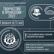 Приглашаем к участию в  пятом профориентационном  фестивале «Творчество в профессии»