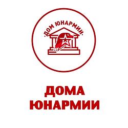 Дома ЮНАРМИИ в Московской области