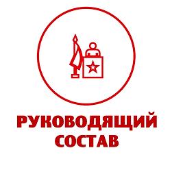 Региональный штаб
