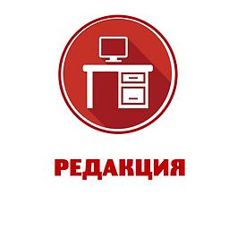 Пресс-служба