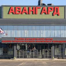 """День открытых дверей в АНО""""Авангард""""."""