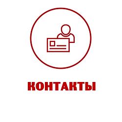 Контактны Юнармии Московской области