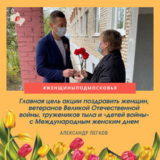 Юнармия Московской области  запустила акцию «Женщины Подмосковья»