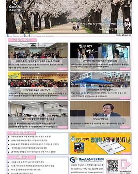 GJ웹진_2018년 04월호.png