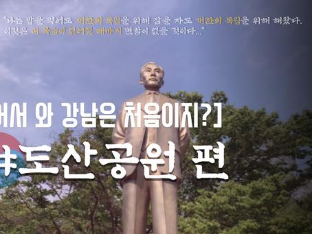 [어서 와, 강남은 처음이지?] 도산공원 편