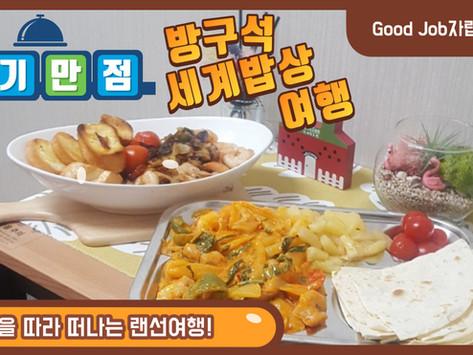 음식을 따라 떠나는 랜선여행! '방구석 세계밥상여행'