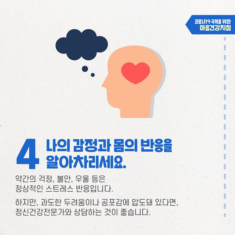 4. 나의 감정과 몸의 반응을 알아차리세요. 약간의 걱정, 불안, 우울 등은 정상적인 스트레스 반응입니다. 하지만, 과도한 두려움이나 공포감에 압도돼 있다면, 정신건강전문가와 상담하는 것이 좋습니다.