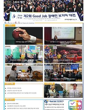 GJ웹진_2019년 06월호.png