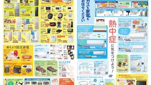家電製品「いいもの特急便7月号」