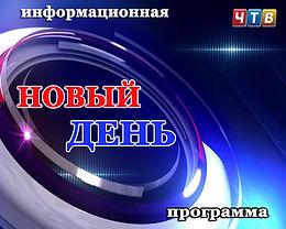 Футаж НД ЧТВ для САЙТА.jpg