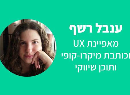 מיקרו-קופי כחול-לבן: אתגרים ופתרונות לכתיבה בעברית