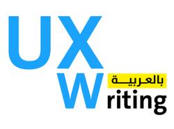 تعلّم الكتابة لتجربة المستخدم بالعربية