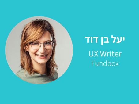 איך אילוצים טכניים משפיעים על כתיבת ה-UX: הצצה אל מאחורי הקלעים