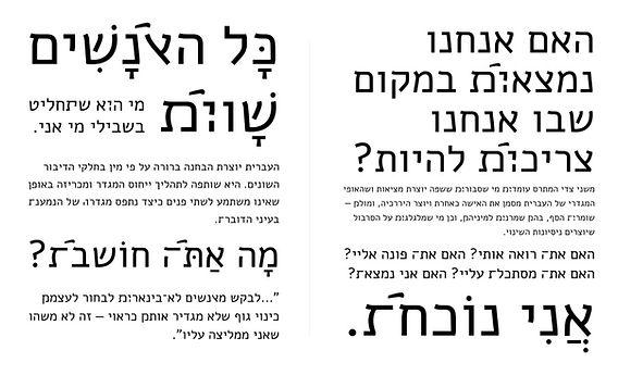 Multi_Gender_Hebrew_Sample.jpg