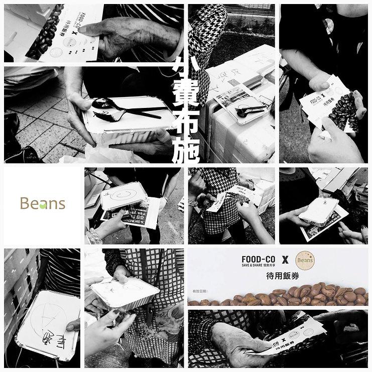 beans, beansgroup, beans cafe, 咖啡, 甜品, 輕食, Coffee, Dessert, Light meal, 小費布施