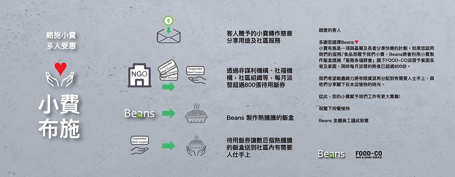 website_小費布施-01.png