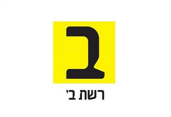 Reshet Bet - Amen