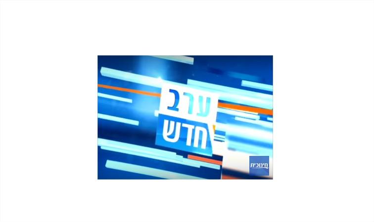 Erev Hadash TV - Amen