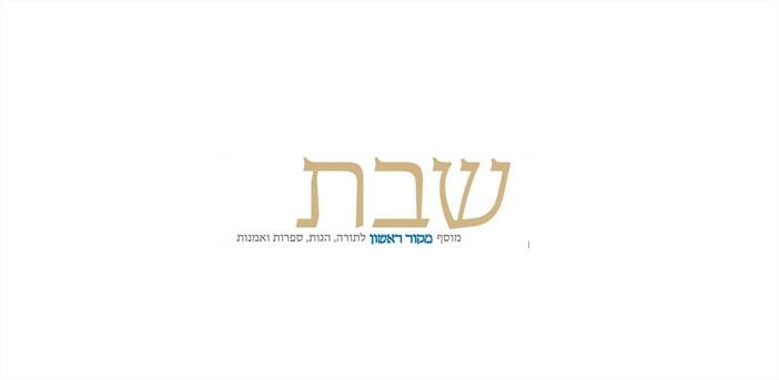 Makor Rishon - Amen