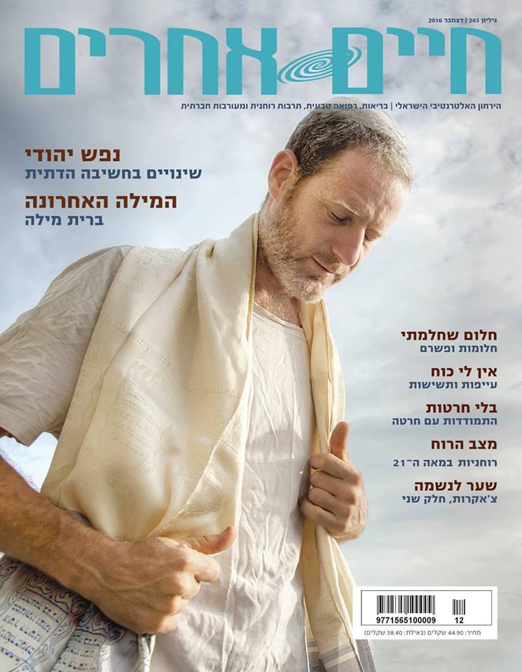 Other Life Magazine 12/2016
