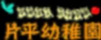 ロゴ 漢字 蝶々.png