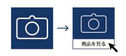 icon_商品画像をクリック.jpg