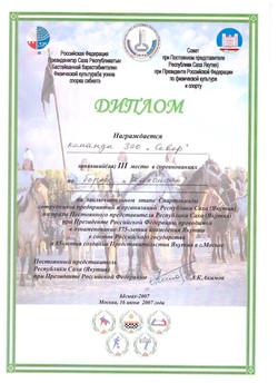2007 диплом Акимов А.К.