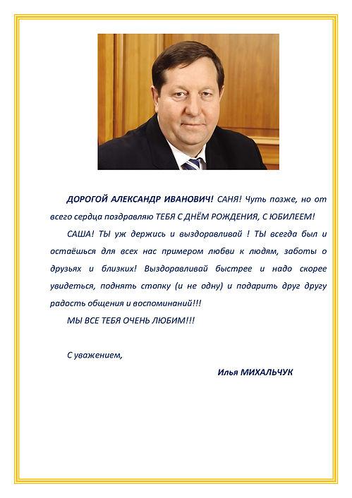 Михальчук.jpg