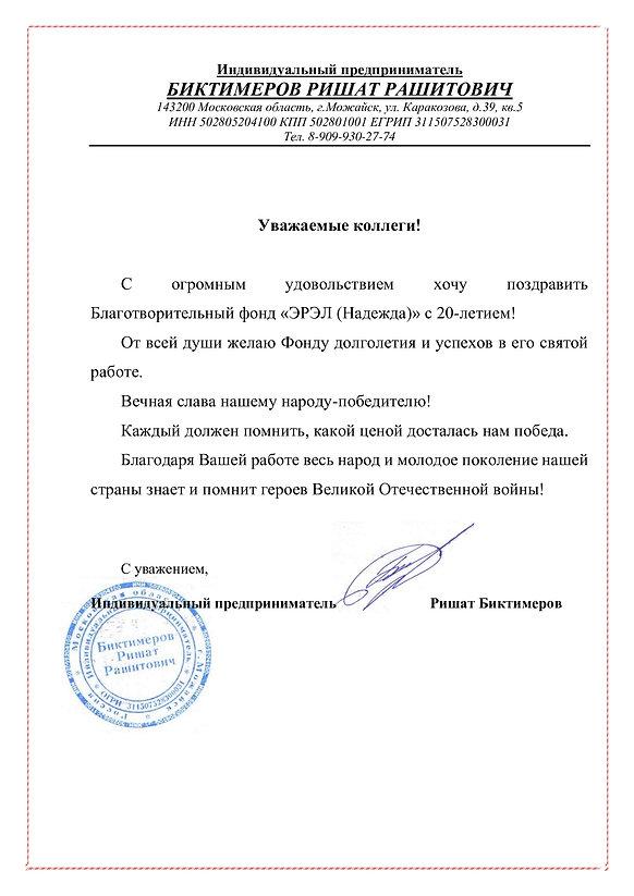 Биктимеров-Р.Р.-ИП.jpg