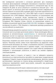 письмо ФПГ с.2.jpeg