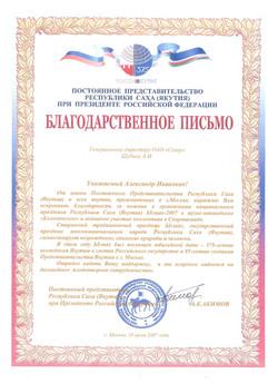2007 благодарность Акимов А.К. 2