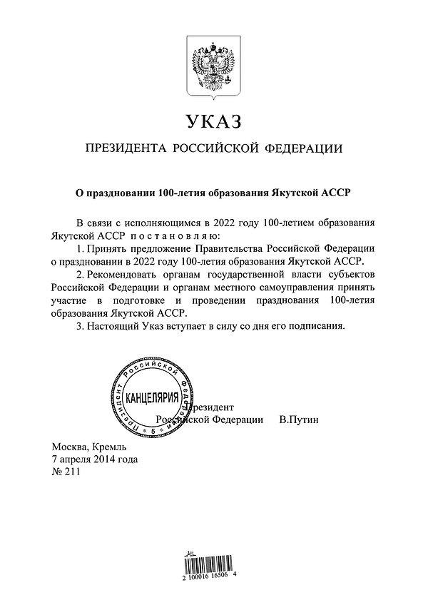 Указ Президента РФ 100 лет ЯАССР 2014.jp