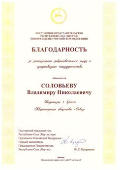 Благодарность Соловьеву В.Н.