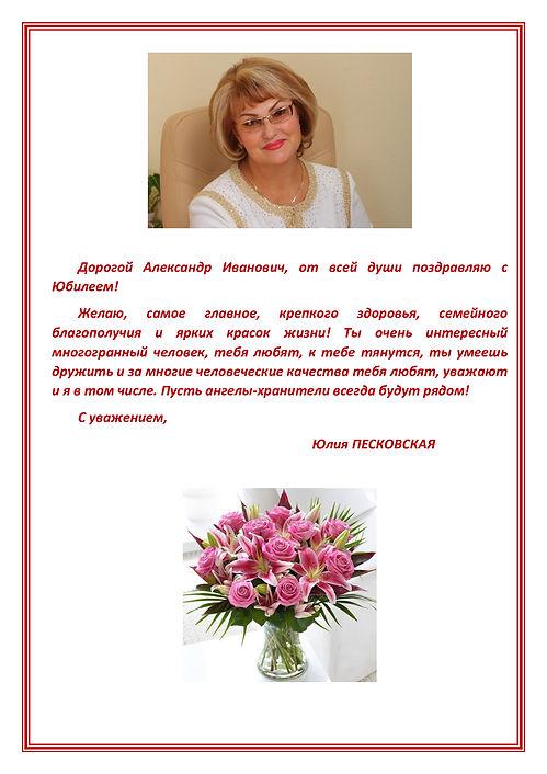 песковская.jpg