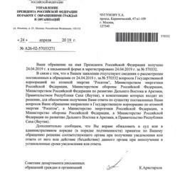 Аристархов - ЧЕА.jpg