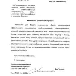 Садовникову от ЧЕА.jpg