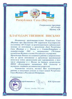 2002 Ермолаев Н.Н. благодарность