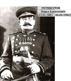 РОТМИСТРОВ